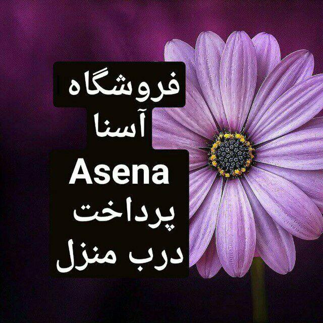 کانال تلگرام آسنا مارک