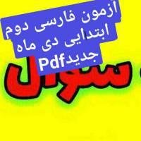 آزمون فارسی دوم ابتدایی دی ماه99 جدید