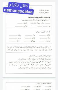 ارزشیابی فارسی دوم ایتدایی  دیماه99،نمونه سوال فارسی دوم دبستان جدید