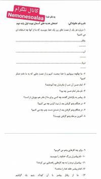 سوالات امتحان هدیه هادوم دبستان نوبت اول دیماه۹9جدید۱۷سوال