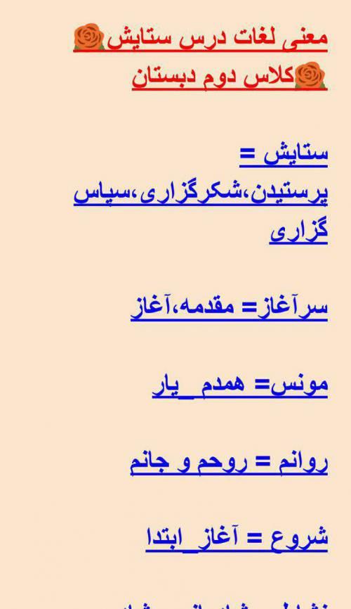 مترادف کلمات کتاب فارسی دوم دبستان، کل کتاب